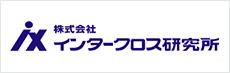 株式会社インタークロス研究所