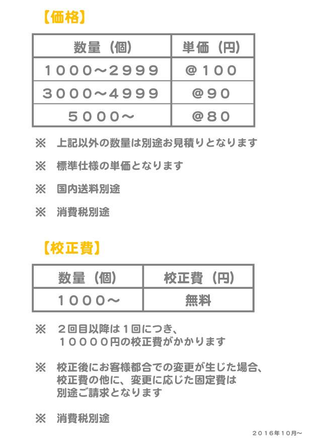 フェルトコースター価格表