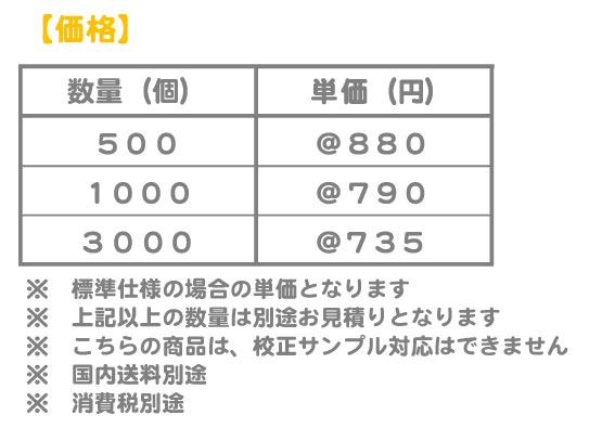 オリジナルスタンド価格表
