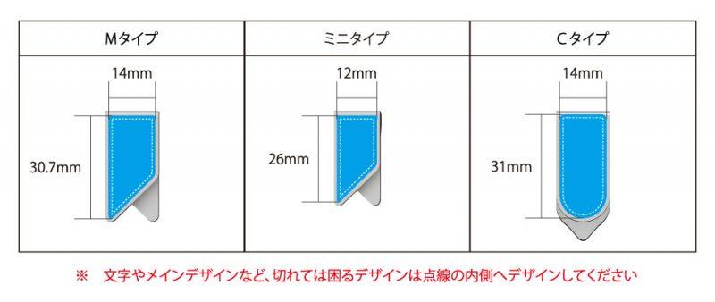 クリップ印刷サイズ