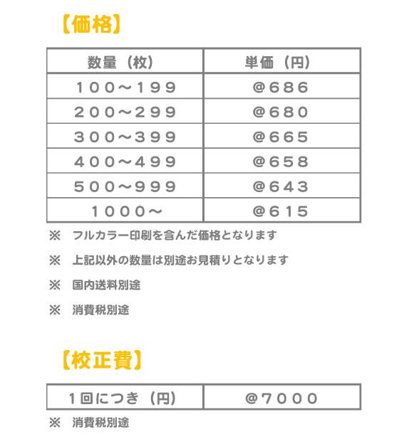 マフラータオル価格表