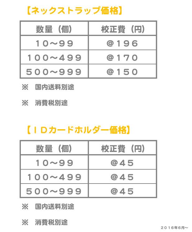 即納&ID価格表1606
