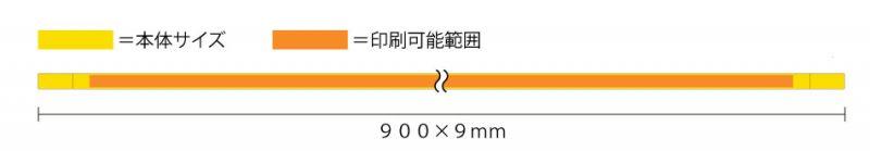 9mm印刷サイズ